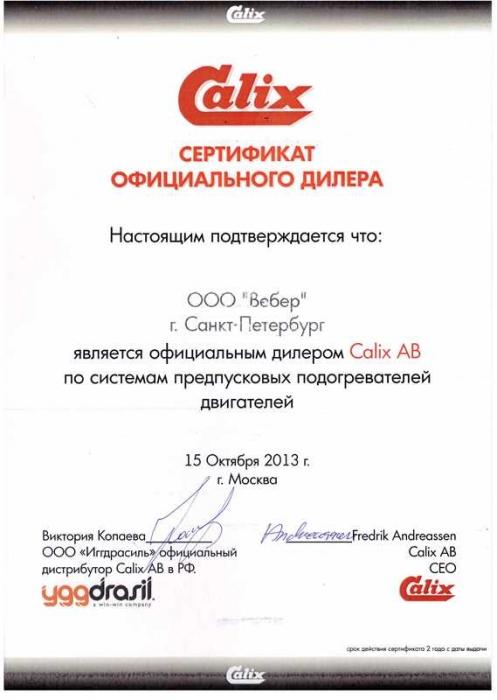 Сертификат официальног дилера Calix AB - ООО Вебер