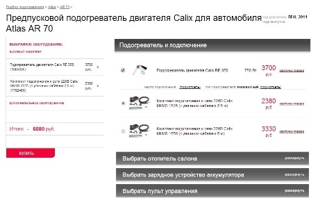 Использование индивидуального конфигуратора подбора подогревателя Calix